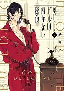 美しビルの解かない探偵 第2巻 (あすかコミックスDX)