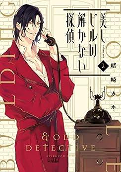 [緒崎 カホ]の美しビルの解かない探偵 第2巻 (あすかコミックスDX)