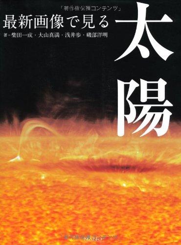 最新画像で見る 太陽