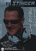 F1「スティンガー」 volume 003―マガジン (NEKO MOOK 1474)