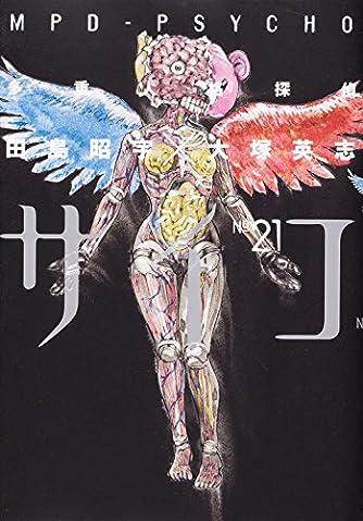 多重人格探偵サイコ (21) (カドカワコミックス・エース)
