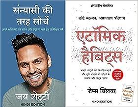 Sanyasi Ki Tarah Sochien+Atomic Habits (Set Of 02 Books)