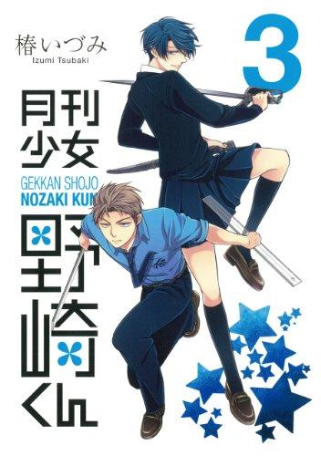 月刊少女野崎くん(3) (ガンガンコミックスONLINE)の詳細を見る