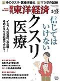 週刊東洋経済 2020年2/15号 [雑誌](信じてはいけない クスリ・医療)