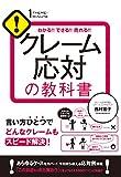 クレーム応対の教科書 【1THEME×1MINUTE お店シリーズ】