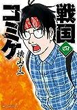 戦国コミケ 4 (MFC ジーンピクシブシリーズ)