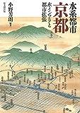 水系都市京都
