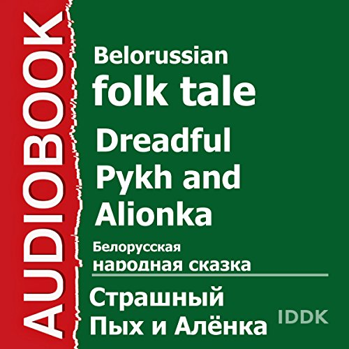 Dreadful Pykh and Alionka [Russian Edition] audiobook cover art