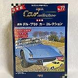 デルプラド カーコレクション 1/43#77 Lotus Elan ロータス エラン ミニカー モデルカー