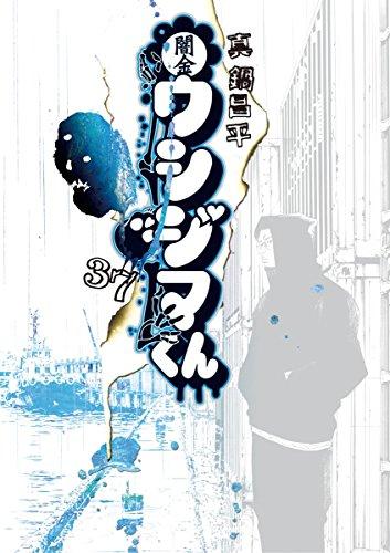 闇金ウシジマくん(37) (ビッグコミックス)の詳細を見る