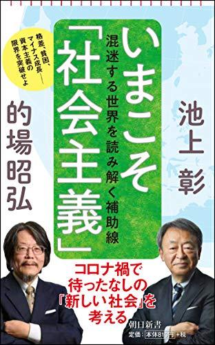いまこそ「社会主義」 混迷する世界を読み解く補助線 (朝日新書)