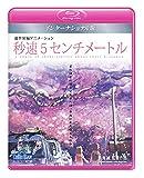 「秒速5センチメートル」インターナショナル版 -5 Centimeters per Second: Global Edition-[CWF-0503][Blu-ray/ブルーレイ]