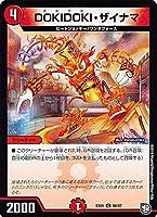 デュエルマスターズ DMEX05 80/87 DOKIDOKI・ザイナマ (C コモン) 100%新世界!超GRパック100 (DMEX-05)