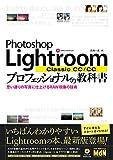 Photoshop Lightroom Classic CC/CC プロフェッショナルの教科書 思い通りの写真に仕上げるRAW現像の技術