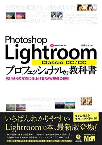 Photoshop Lightroom Classic CC/CC プロフェッショナルの教科書 思い通りの写真に仕上げるRAW現像の技術の詳細を見る