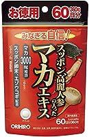 オリヒロ スッポン 高麗人参の入ったマカエキス 徳用360粒×8個