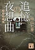 追憶の夜想曲 御子柴礼司 (講談社文庫)