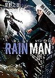 レインマン(2)【期間限定 無料お試し版】 (ビッグコミックススペシャル)