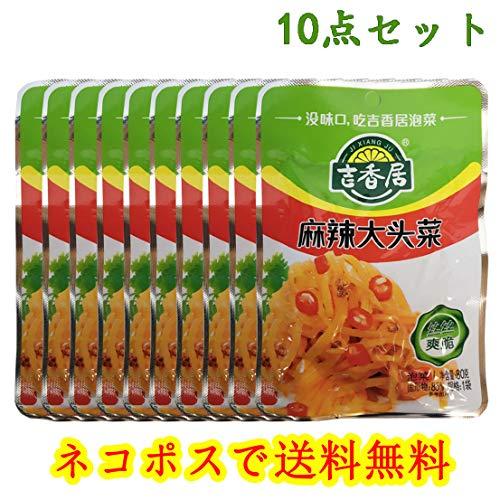 吉香居麻辣大頭菜【10点セット】 四川ザーサイ 味付けザーサイ
