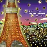 東京タワー 歌詞