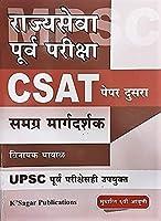 K'Sagar Rajyaseva Purva Pariksha CSAT Paper 2 Samagra Margadarshak (UPSC CSAT)