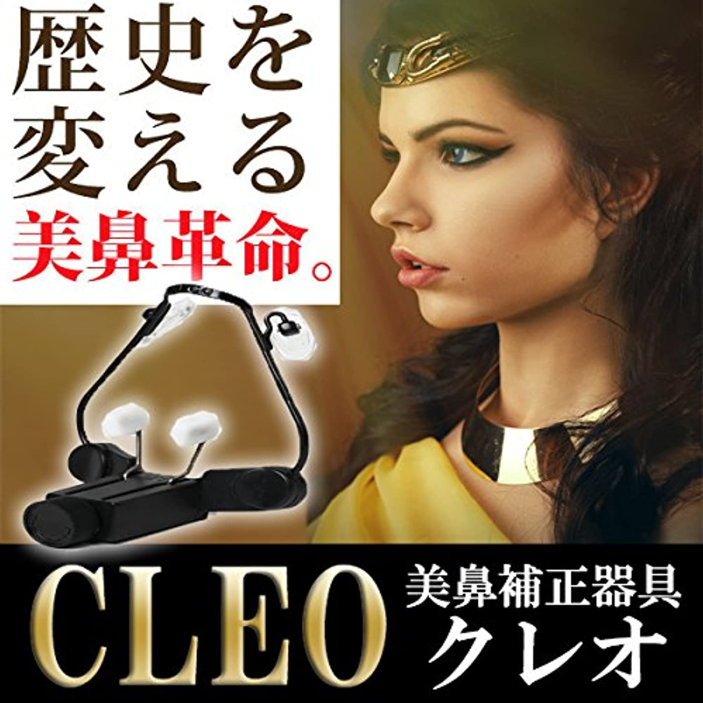 無分ジャグリング美鼻補整器具CLEO(クレオ)|1日10分できりっと通った鼻筋を目指せ!