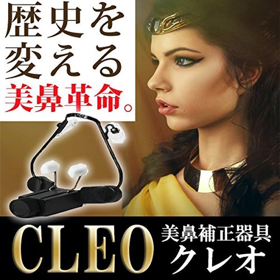 うつ下線信念美鼻補整器具CLEO(クレオ)|1日10分できりっと通った鼻筋を目指せ!