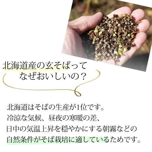 匠製粉『そば粉石臼挽き北海道産』