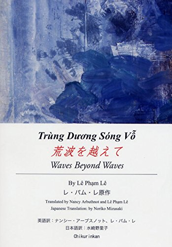 Waves Beyond Waves (Japanese Edition)