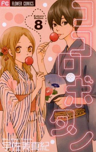 ココロ・ボタン(8) (フラワーコミックス)