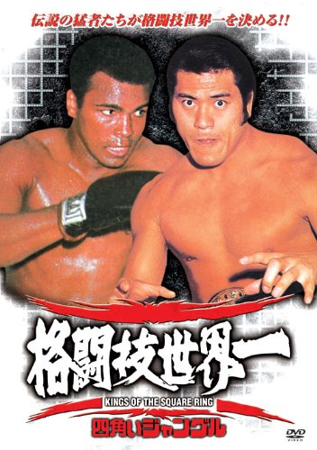 四角いジャングル 格闘技世界一 RAX-101N [DVD]