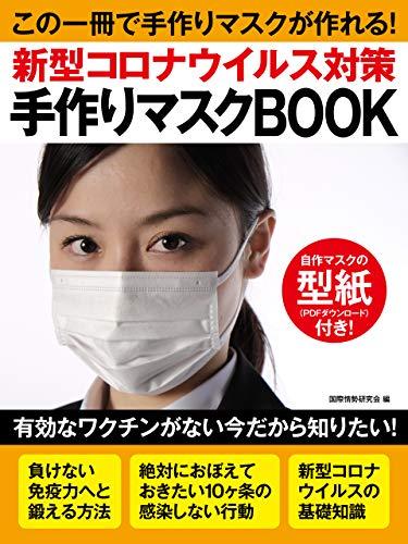 新型コロナウイルス対策 手作りマスクBOOK