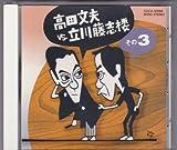 高田文夫VS立川藤志楼(3)