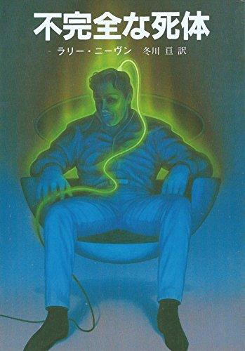 不完全な死体 (1984年) (創元推理文庫)