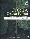 CORBA Design Pattern―アーキテクチャからプログラミングまで