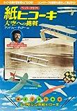 紙ヒコーキ・大空への挑戦