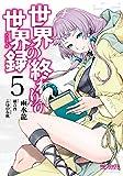 世界の終わりの世界録 5 (MFコミックス アライブシリーズ)