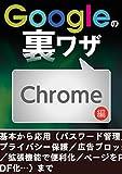 Googleの裏ワザ Chrome編