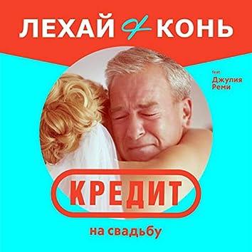 Кредит на свадьбу (feat. Джулия Реми)