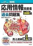 平成27年度【春期】 応用情報技術者 パーフェクトラーニング過去問題集 (情報処理技術者試験)