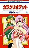 カラクリオデット 3 (花とゆめコミックス)