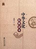 Classics Reader of Chinese Culture (Chinese Edition)