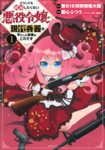 どうしても破滅したくない悪役令嬢が現代兵器を手にした結果がこれです(1) (シリウスKC)