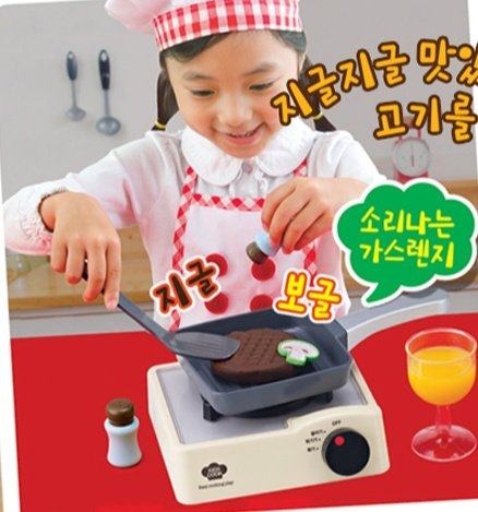KOREAN TOY_ Mimi World _ Kids Cook a steak cooks (color clay with a set of toy cooking)[001KR]