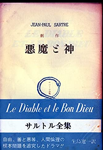 サルトル全集 第15巻 悪魔と神