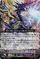 カードファイト!! ヴァンガードG / クランブースター第4弾 / G-CB04 / 006 ディレイドブレイザー・ドラゴン RRR