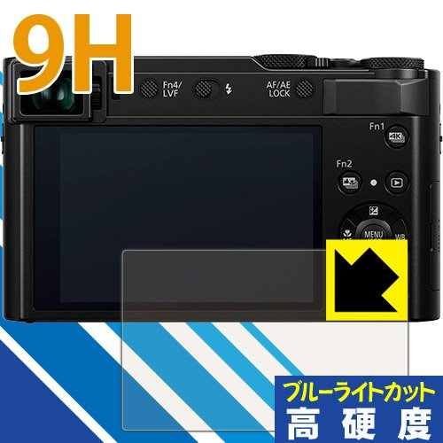 PDA工房 Panasonic LUMIX TX2/TX1/TZ90/TZ85/FZ85/LX100 9H高硬度[ブルーライトカット] 保護 フィルム 光沢 日本製
