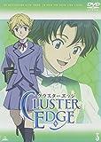 クラスターエッジ 3[DVD]
