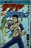 タクヤ☆コネクション 3 (ジャンプコミックス)