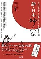新・日本神人伝 ―近代日本を動かした霊的巨人たちと霊界革命の軌跡